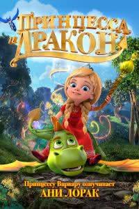 """Poster z filmu """"Księżniczka i Smok"""""""